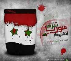 خواطر على وقع حمص: دمشق.. كفى..