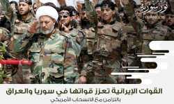 القوات الإيرانية تعزز قواتها في سوريا والعراق بالتزامن مع الانسحاب الأمريكي