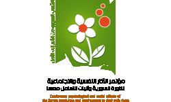 مؤتمر الآثار النفسية والاجتماعية للثورة السورية وأليات التعامل معها