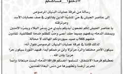البنيان المرصوص تدعو عناصر النظام للانشقاق، وتحذر من عواقب الانقياد وراء الأسد
