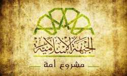 نصح وشكر لجبهة النصرة