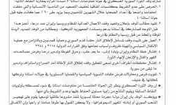 الوفد العسكري لقوى الثورة يوضح أسباب مشاركته في أستانة5