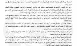 فتوى المجلس الإسلامي السوري في مسألة