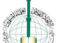 الاتحاد يبارك خطوة تأسيس المجلس الوطني للثورة السورية