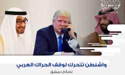 واشنطن تتحرك لوقف الحراك العربي لصالح دمشق
