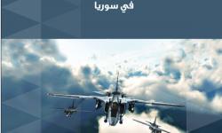 إدلب ومعضلة تحقيق الاستقرار في سوريا
