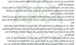 صقور الشام تفضح اعتداءت فتح الشام وتحملها مسؤولية الدماء المراقة