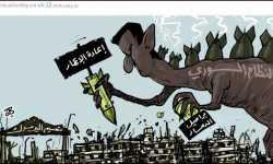 عن إعمار سورية