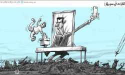الانتخابات السورية للترويج الدولي
