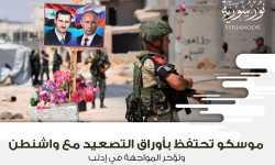 موسكو تحتفظ بأوراق التصعيد مع واشنطن وتؤخر المواجهة في إدلب