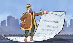 أسئلة الجنوب السوري