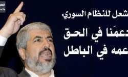 إلى تلفزيون الوحش: وحشكم هو الخائن وليس خالد مشعل!!