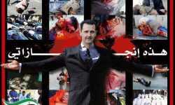 الطائفية غزو من داخل سورية