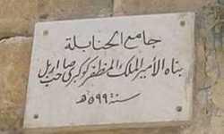 جامع الحنابلة المظفري بدمشق