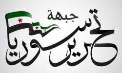 جبهة تحرير سوريا: تفاجأنا باغتيال