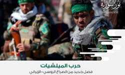 حرب الميلشيات: فصل جديد من الصراع الروسي-الإيراني