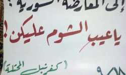 الثورة السورية.. المأساة والمعارضة