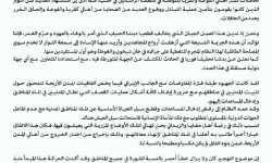أحرار الشام: تفجير حافلات الفوعة وكفريا لا يخدم إلا نظام الأسد
