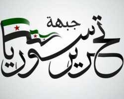 قيادي في جبهة تحرير سوريا ينفي وجود