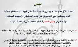 جيش النصر يوجه رسالة إلى أهالي بلدتي محردة وسقيلبية بريف حماة