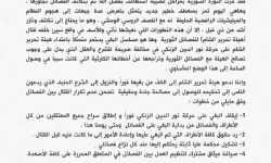 أحرار الشام تحدد 4 شروط لتشكيل غرفة عمليات عسكرية للفصائل الثورية
