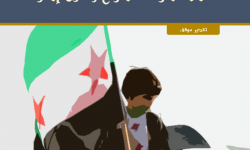 الثورة في عامها السادس: تعدد أطراف الصراع وفنون إدارته