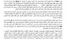 رابطة الصيادلة في الغوطة: الحصار دفعنا لاستخدام الأدوية منتهية الصلاحية