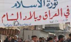 الثورتان الشامية والعراقية: من نقاط القوة والضعف