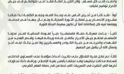 بعد الزنكي.. جيش الأحرار ينفصل رسمياً عن هيئة تحرير الشام