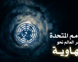 الأمم المتحدة تجر العالم نحو الهاوية