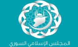 المجلس الإسلامي السوري يدعو السوريين إلى ثورة عارمة على