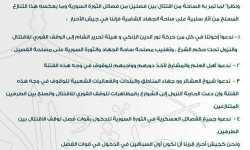 جيش الأحرار يعلن تجميع قواته للفصل بين الهيئة والزنكي