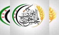 مجلس حوران الثوري يدعو لمحاكمة كل من يشارك في مؤتمر