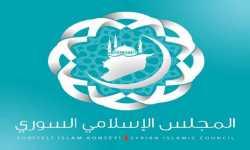 الإسلامي السوري يحذر من الخروج عن ثوابت الثورة