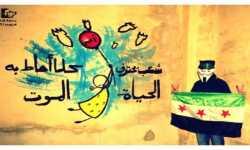 عن سورية الثورة والشعب العنيد