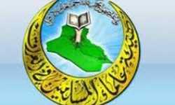 هيئة علماء المسلمين في العراق: لعبة (الحرب على الإرهاب) باتت الورقة الذهبية للدول الكبرى من أجل تبرير تدخلها العسكري