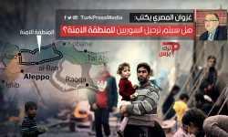 هل سيتم ترحيل السوريين للمنطقة الآمنة؟