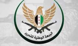 الجبهة الوطنية تدعو تحرير الشام إلى الرضوخ لمحكمة شرعية مستقلة (بيان)