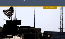 سبل صياغة استراتيجية احتواء أمريكية في سوريا