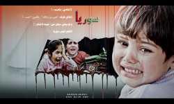 لوحةٌ دمويّةٌ سوريّةٌ