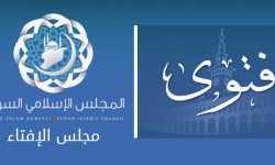 المجلس الإسلامي يفتي بحكم التصرف في عينيات تخص أهل الغوطة