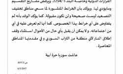وفد المعارضة العسكري يرفض خرائط مناطق