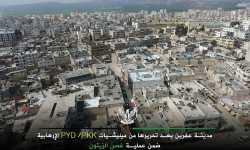 نشرة أخبار سوريا- الجيش الحر يسيطر على منطقة عفرين بالكامل، والثوار يطلقون معركة في القلمون الشرقي نصرة للغوطة -(18-3-2018)