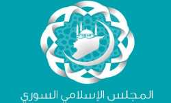 المجلس الإسلامي السوري يحرم أخذ ممتلكات المدنيين في عفرين أو التصرف بها