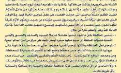 رابطة العلم الشرعي بالرقة تطالب بتسليم المدينة إلى إدارة مدنية نزيهة