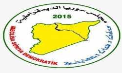 مجلس سوريا الديمقراطية (مسد) : مستعدون للتفاوض مع تركيا