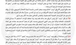 الإسلامي السوري يدعو أبناء الأمة للوقوف جميعاً ضد قرار ترامب