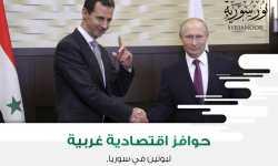 حوافز اقتصادية غربية لبوتين في سوريا
