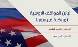 تباين المواقف الروسية الأمريكية في سوريا