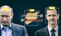 سوريون ضد سوتشي .. حملة إلكترونية تدعو لمقاطعة المؤتمر وإفشاله